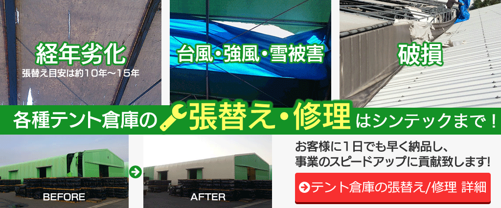 経年劣化、台風・強風・雪被害、破損など、各種テント倉庫の張替え修理はテント倉庫.net(ビニテン)まで