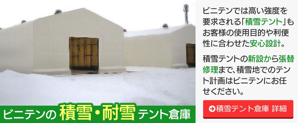 ビニテンの積雪・耐雪テント倉庫(新設から張替え修理まで)