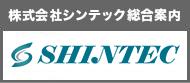 株式会社シンテック総合案内