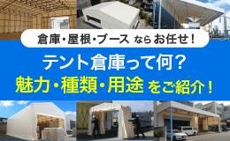 テント倉庫.netって何?価格・用途・種類を詳しく解説!