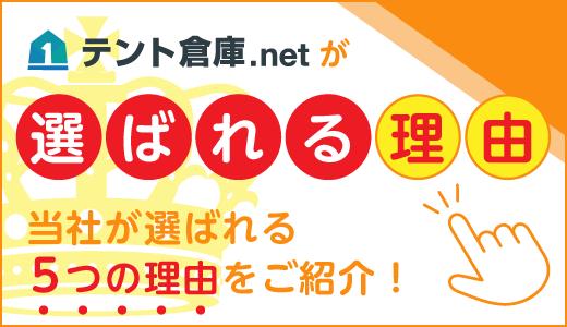 テント倉庫.netが選ばれる5つの理由