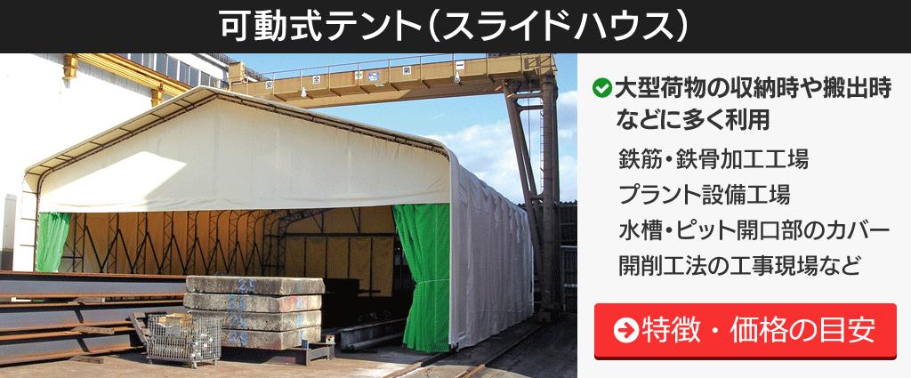 可動式テント(スライドハウス)の特徴・価格の目安