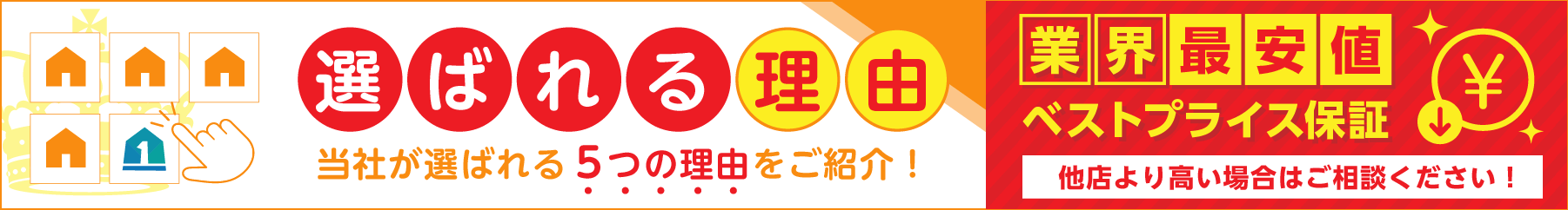テント倉庫.netが選ばれる5つの理由・業界最安値・ベストプライス保証
