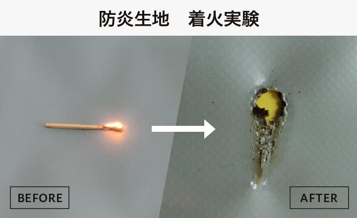 防炎生地着火実験