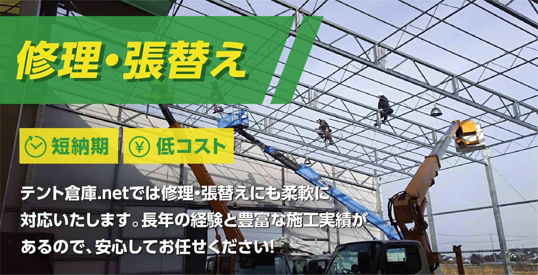 テント倉庫修理・張替え画像1