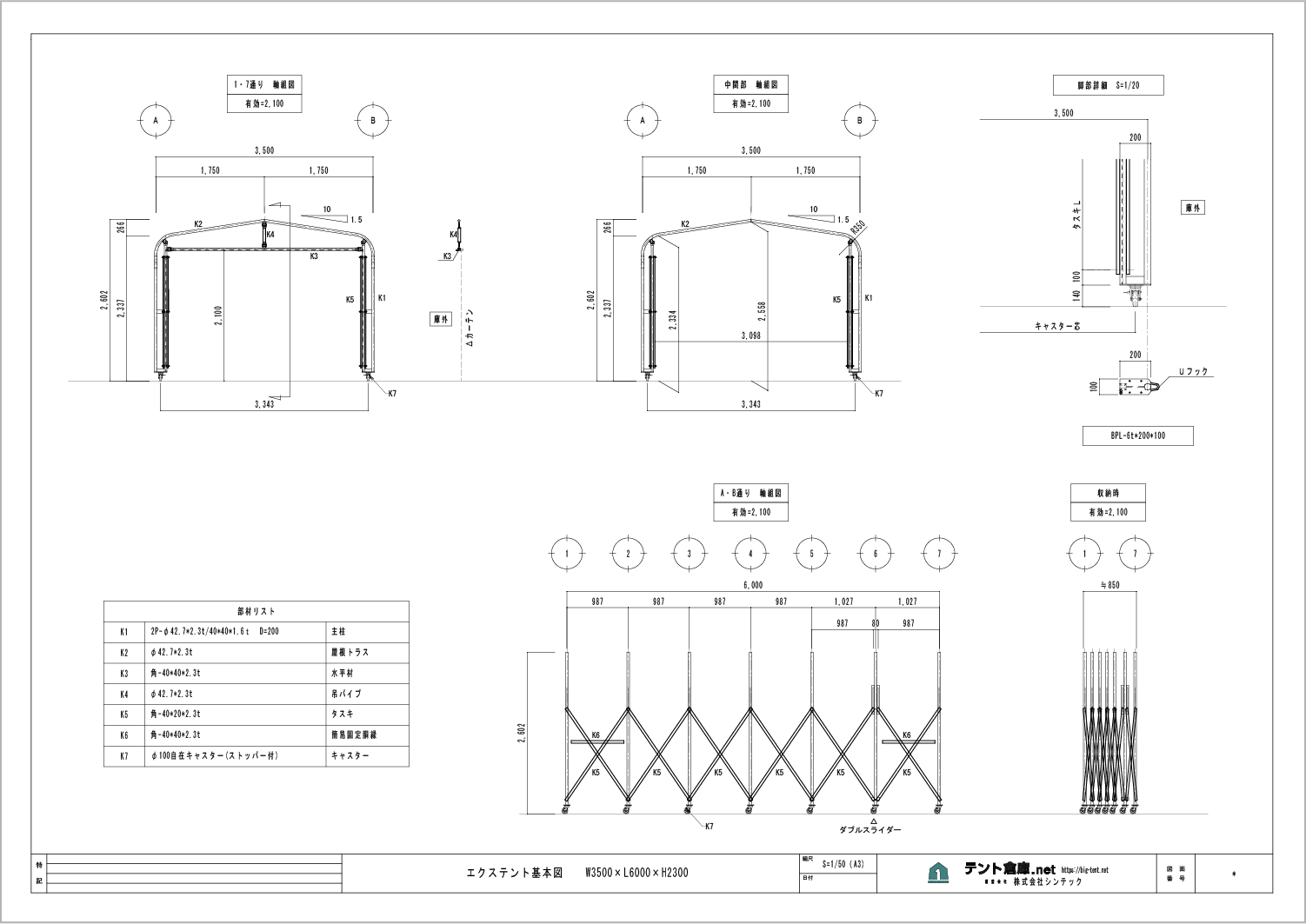 エクステント 間口3.5m・高さ2.3mタイプの図面