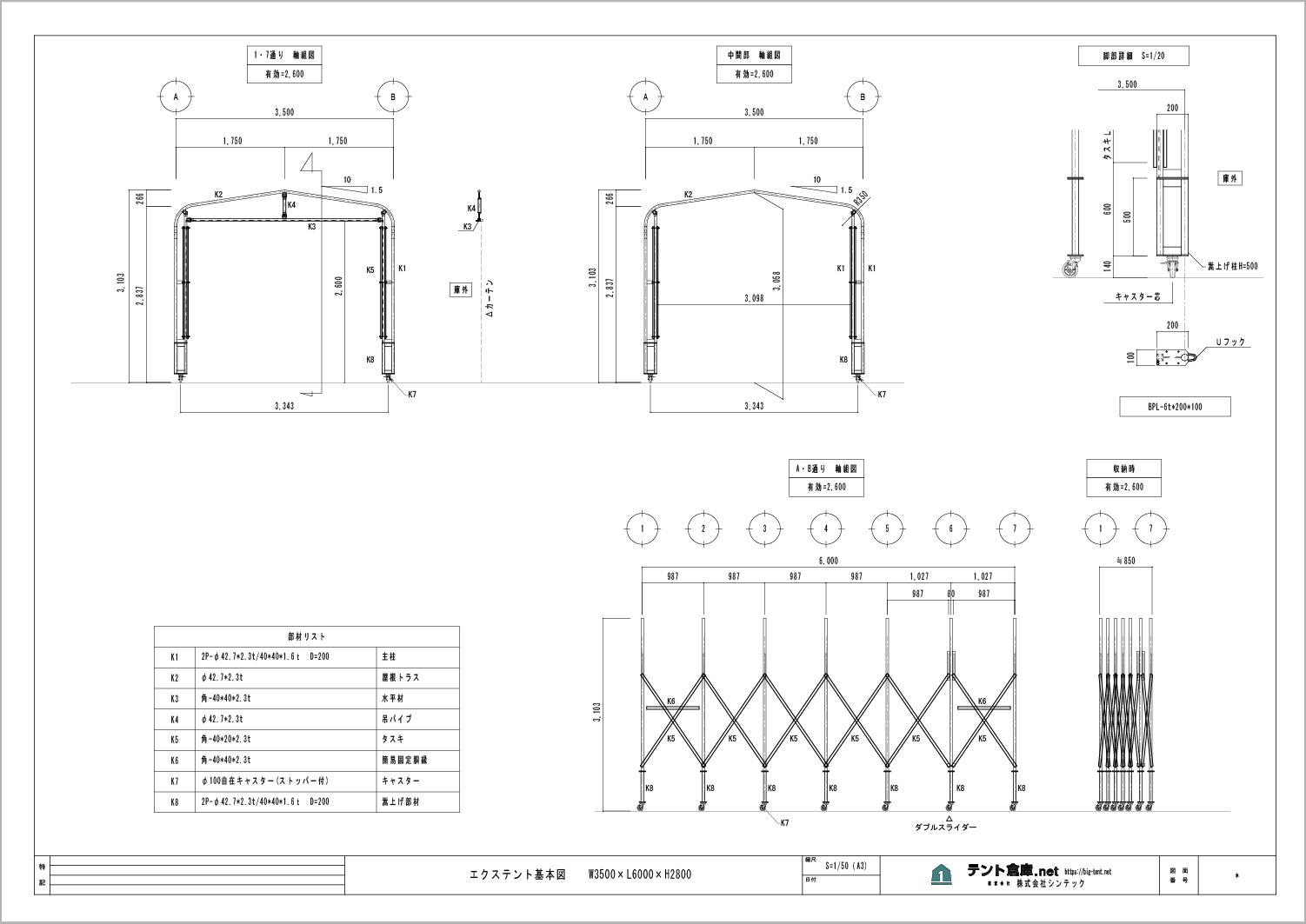 エクステント 間口3.5m・高さ2.8mタイプの図面