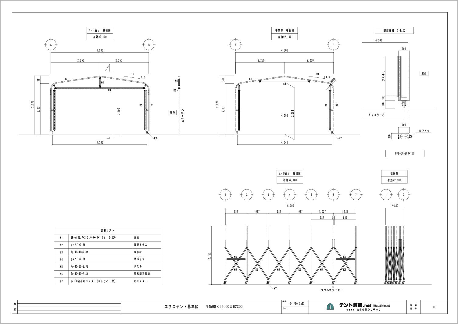 エクステント 間口4.5m・高さ2.3mタイプの図面