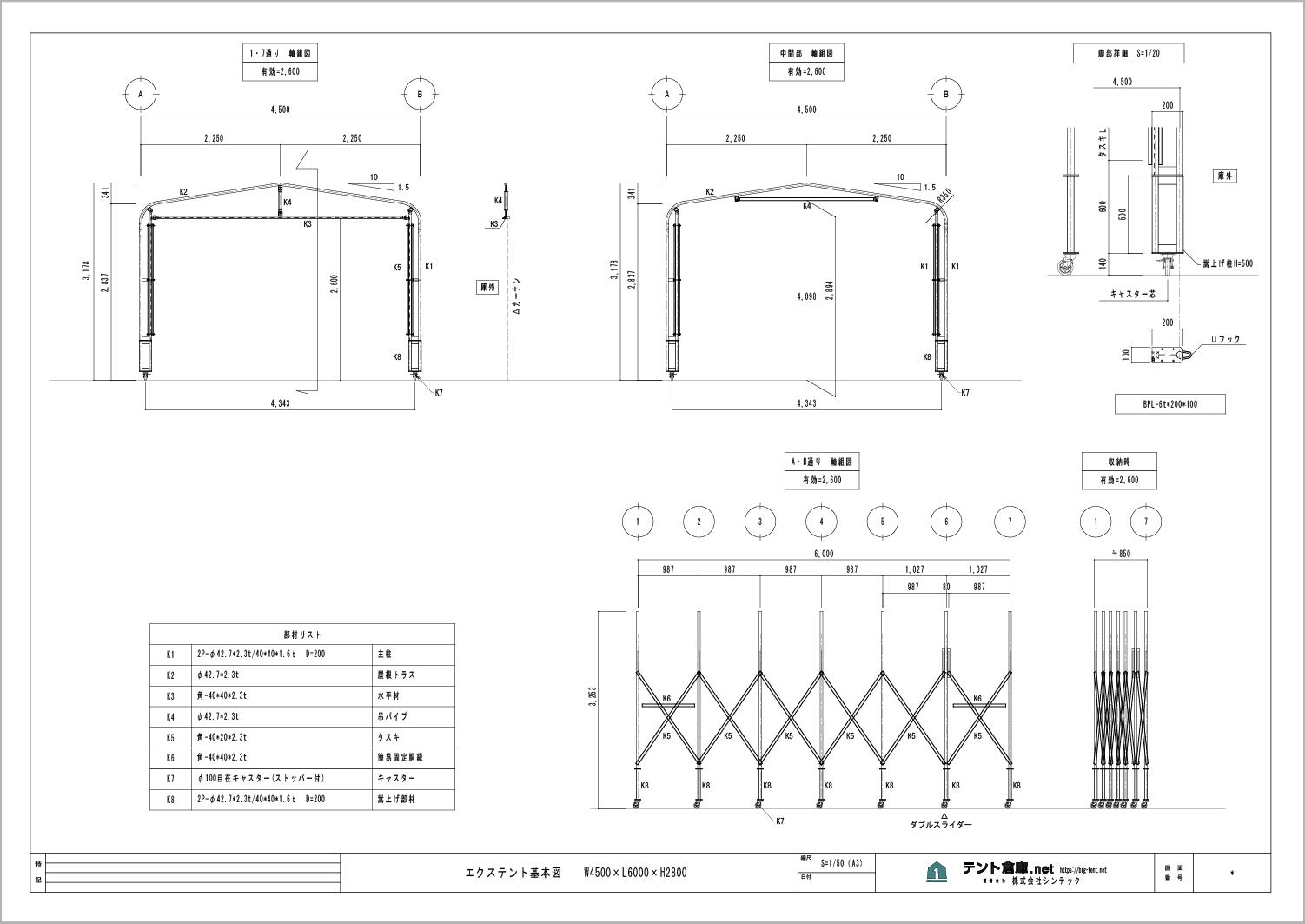エクステント 間口4.5m・高さ2.8mタイプの図面