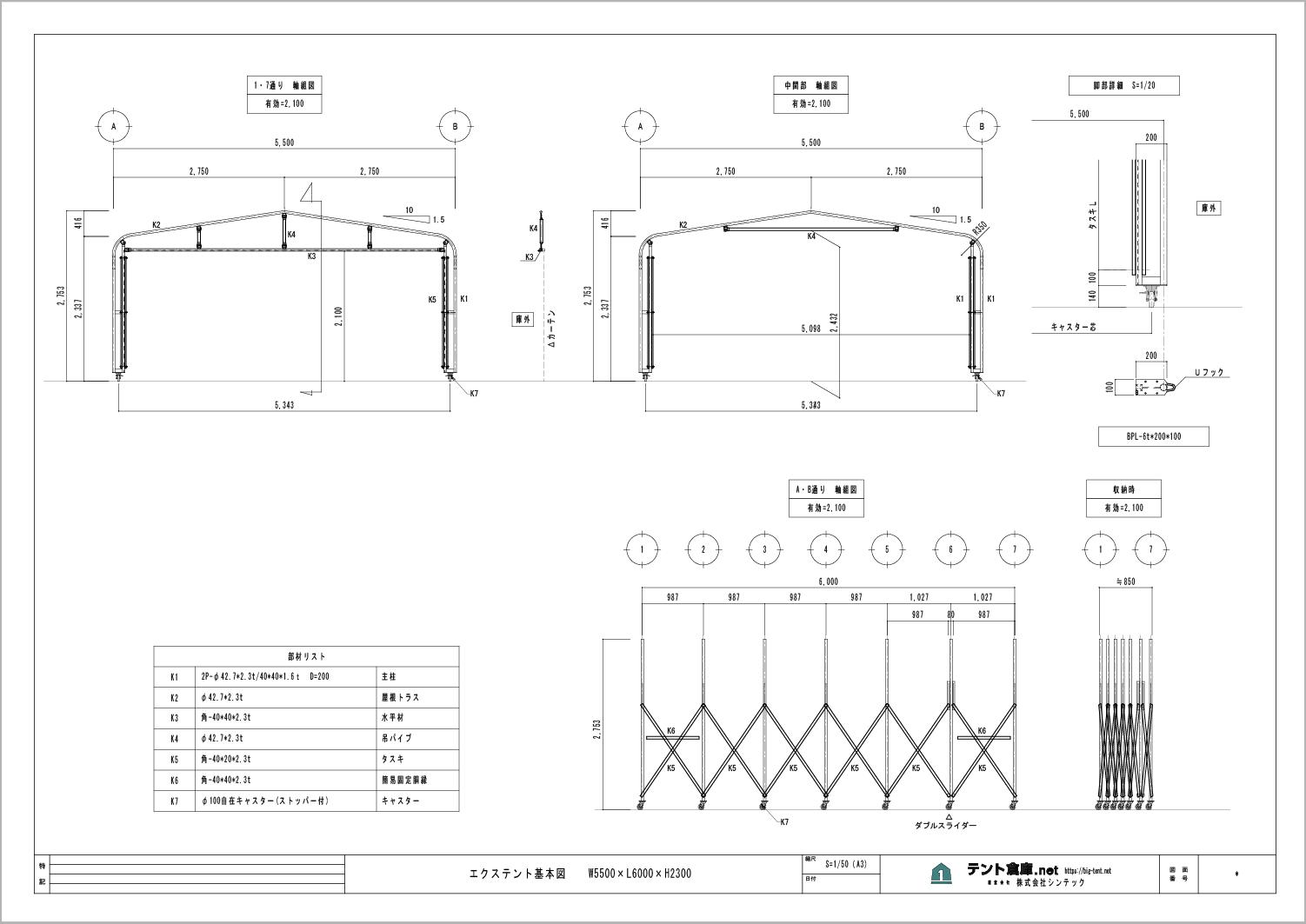 エクステント 間口5.5m・高さ2.3mタイプの図面