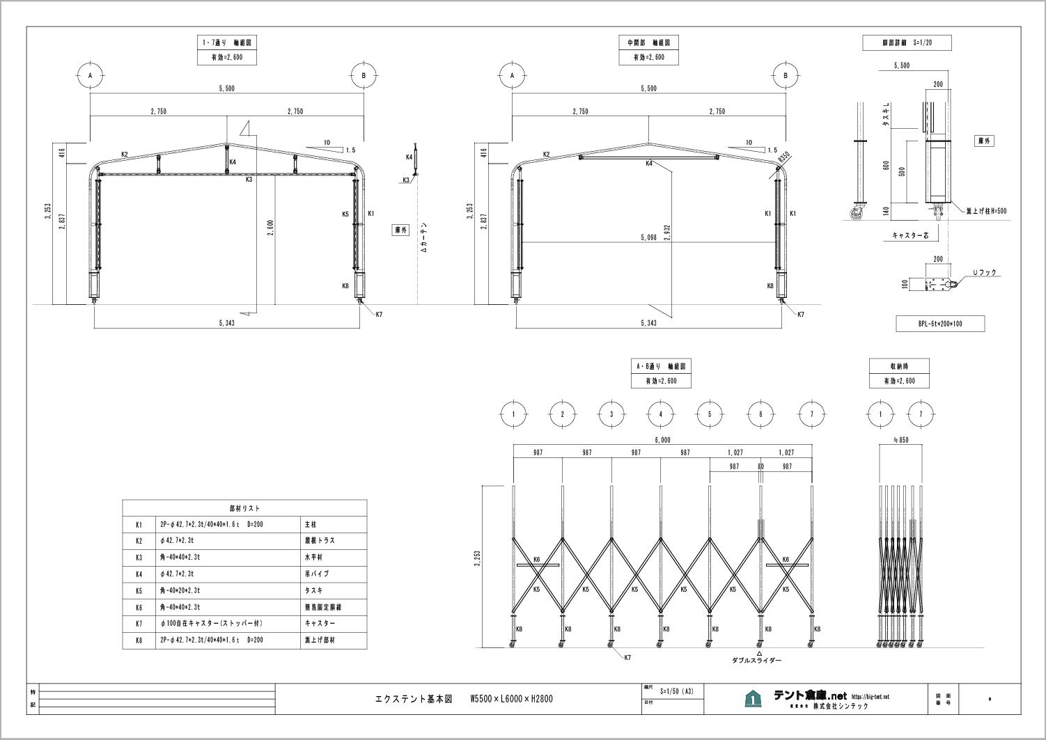 エクステント 間口5.5m・高さ2.8mタイプの図面