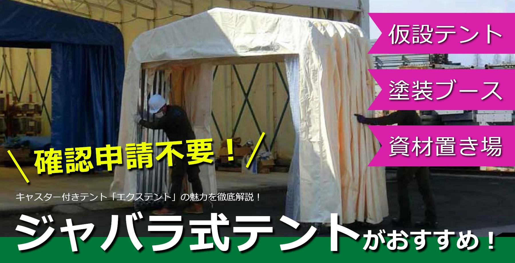 ジャバラで可動式テント倉庫「エクステント」